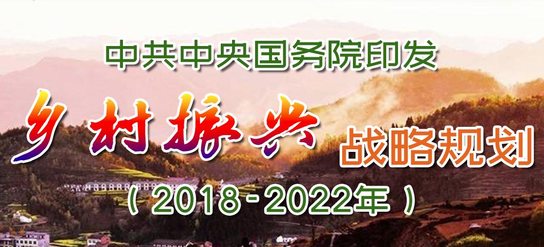 中共中央國務院印發鄉村振興戰略規劃(2018-2022年)