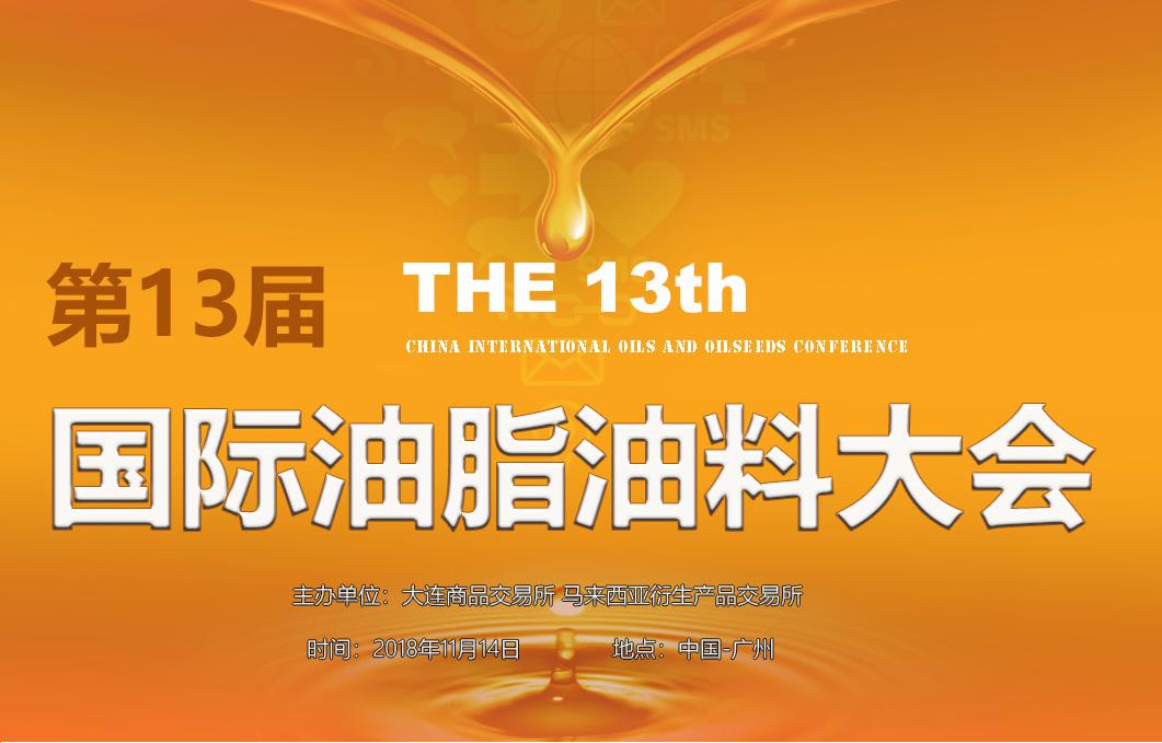 第十三届国际油脂油料大会