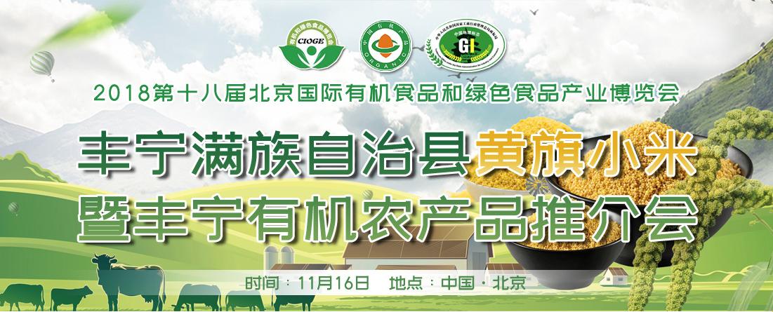丰宁满族自治县黄旗小米暨丰宁有机农产品推介会