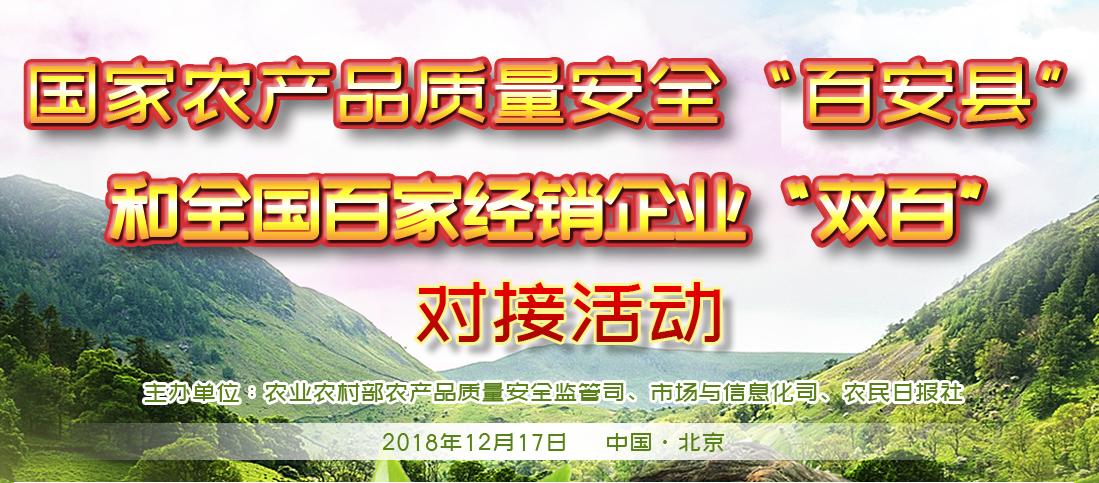 """国家农产品质量安全""""百安县""""和全国百家经销企业""""双百""""对接活动"""