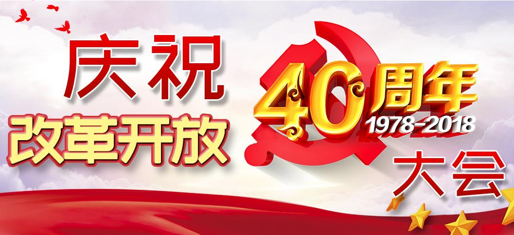 慶祝改革開放40周年大會