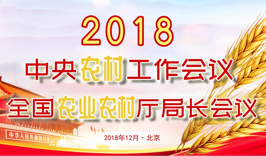 2018中央農村工作會議 全國農業農村廳局長會議