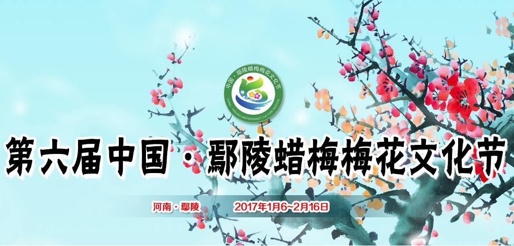 第六屆鄢陵·蠟梅梅花文化節