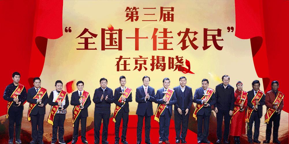 """第三届""""全国十佳农民""""在京揭晓"""