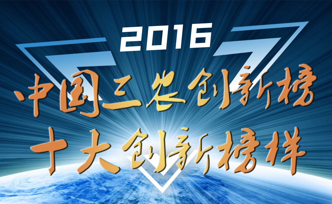 2016年中国三农创新榜十大创新榜样
