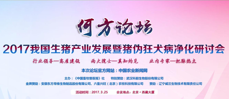 2017生猪产业发展暨猪伪狂犬病净化研讨会