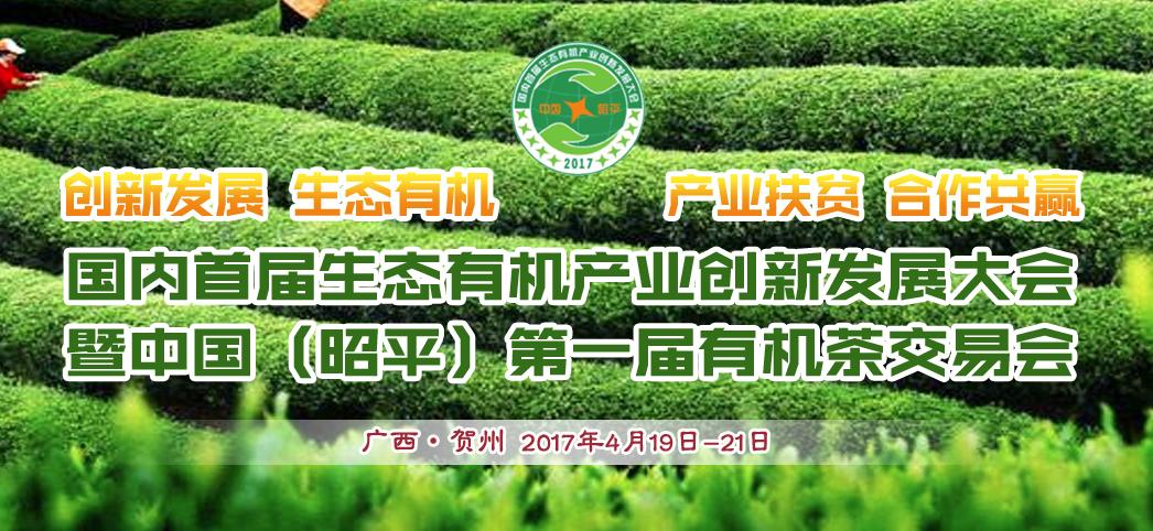 中國(昭平)第一屆有機茶交易會
