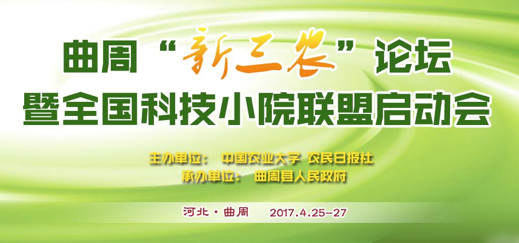 """中國·曲周""""新三農""""論壇暨全國科技小院聯盟啟動會"""