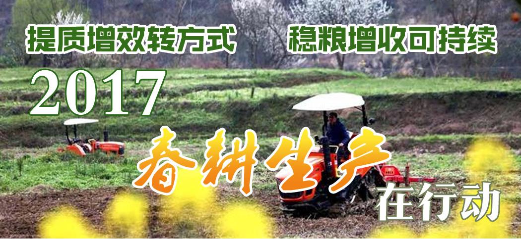 2017春耕生产在行动