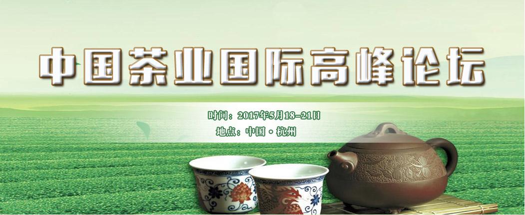 中国茶业国际高峰论坛