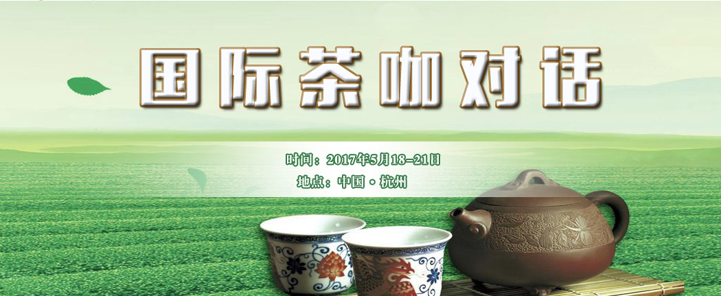 2017国际茶咖对话