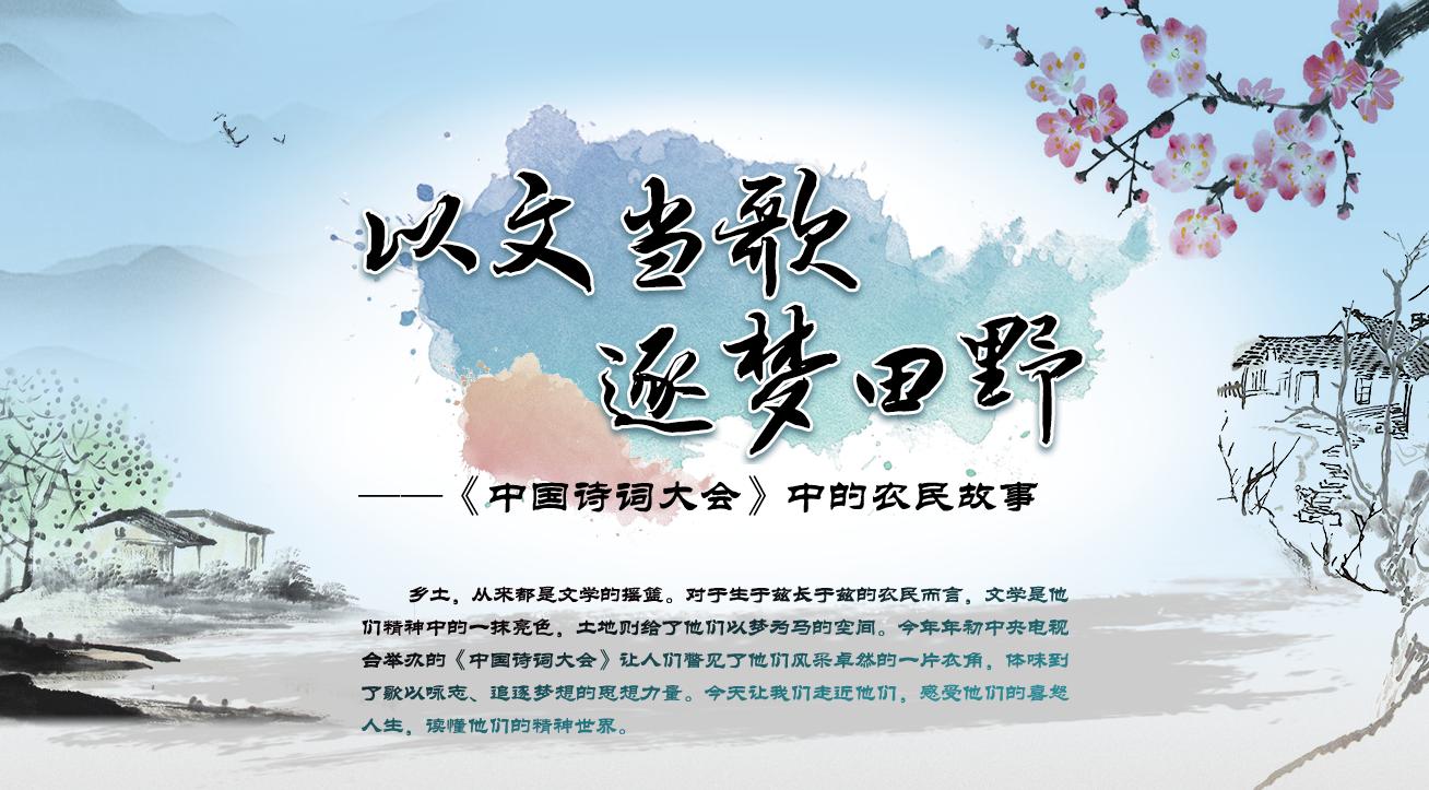 以文当歌 逐梦田野——《中国诗词大会》中的农民故事
