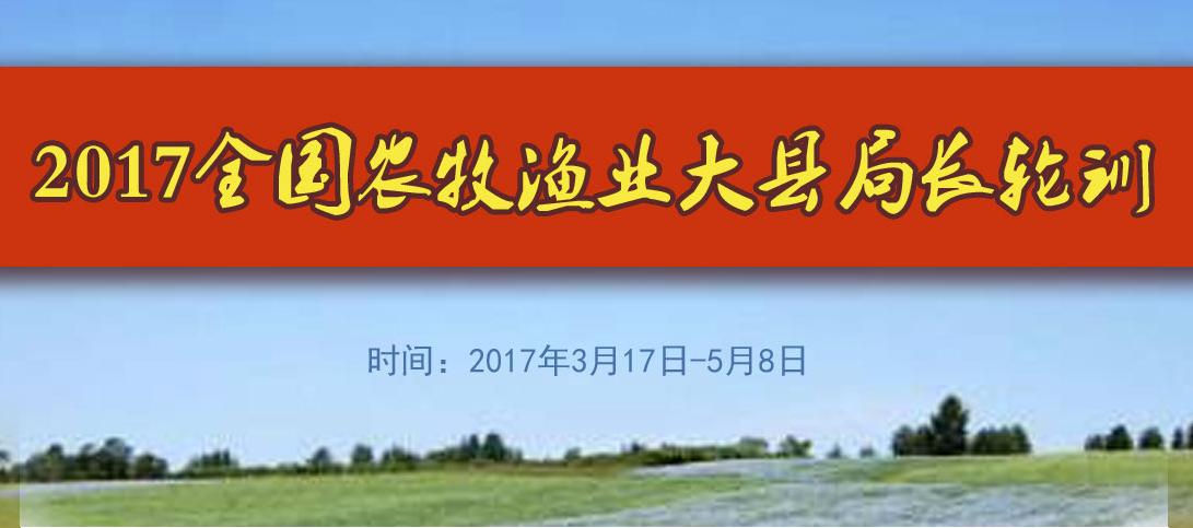2017全国农牧渔业大县局长轮训