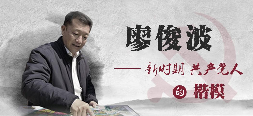 廖俊波-新時期共產黨人的楷模