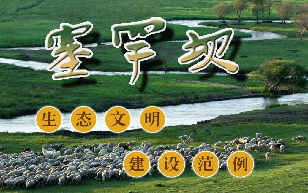 塞罕坝——生态文明建设范例