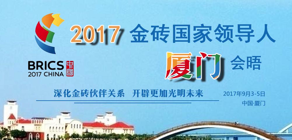 2017金磚國家領導人廈門會晤