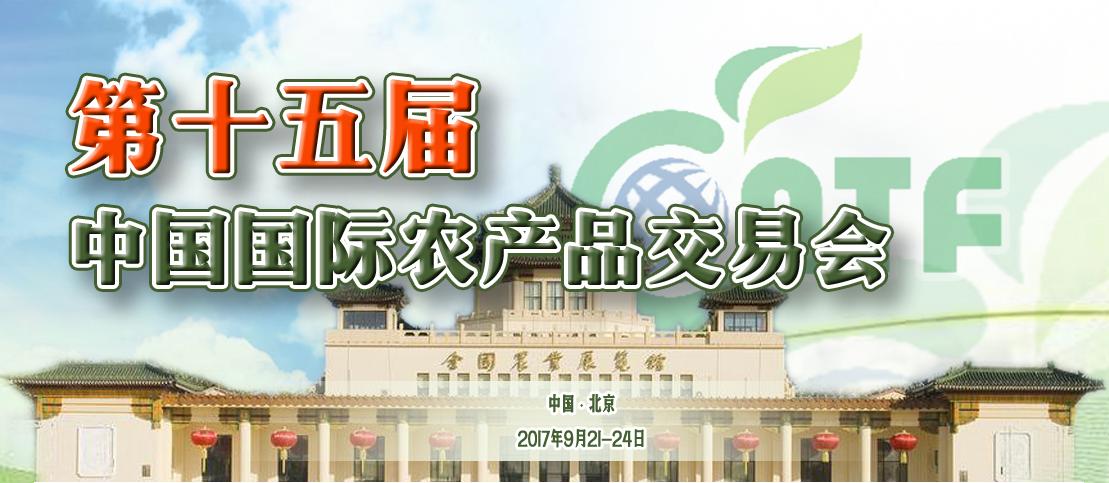 第十五届中国国际农产品交易会