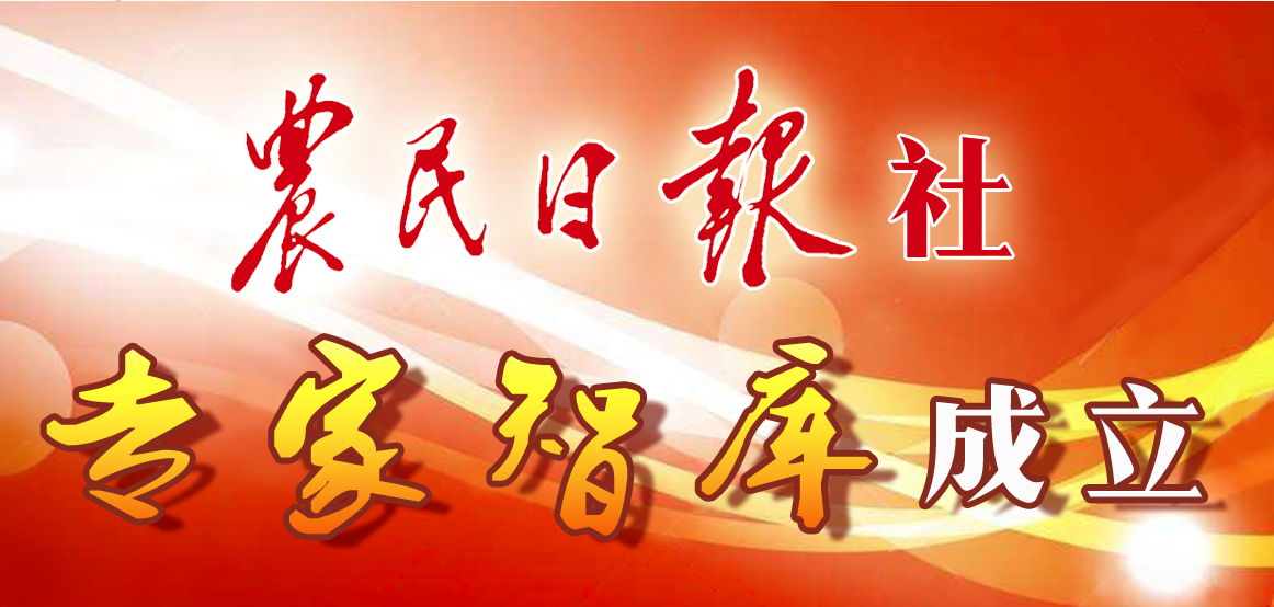 农民日报社专家智库成立