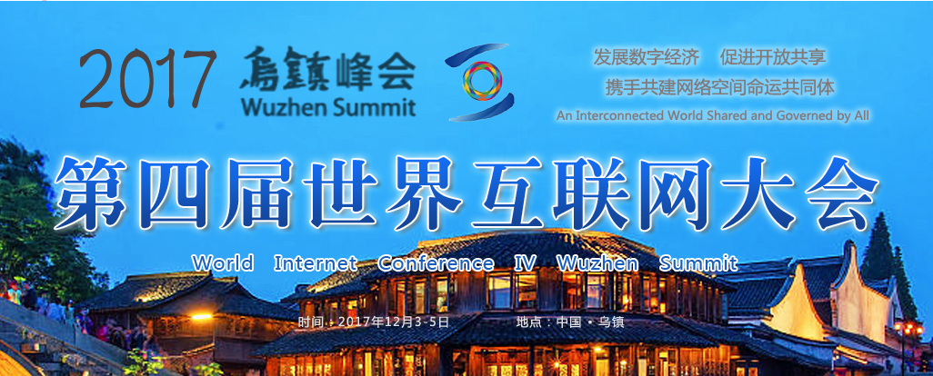 2017第四屆世界互聯網大會