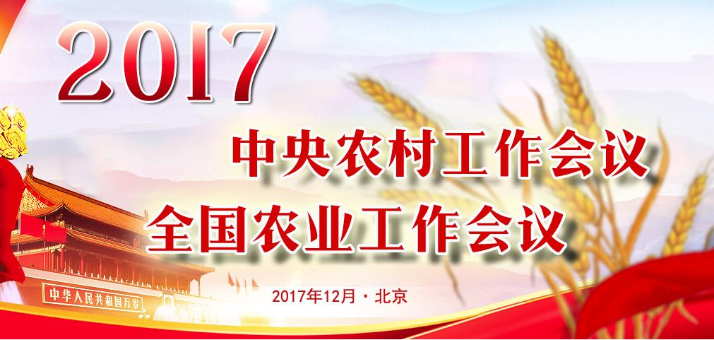 2017中央農村工作會議 全國農業工作會議