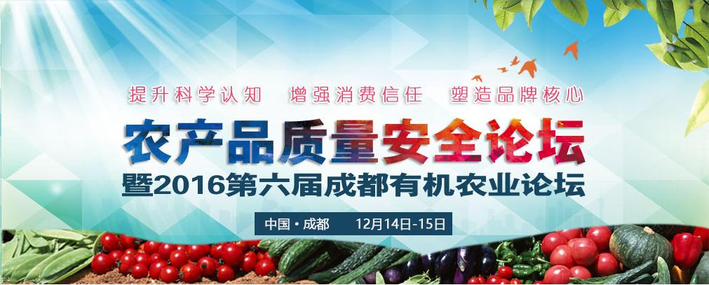 农产品质量安全论坛暨2016第六届成都有机农业论坛