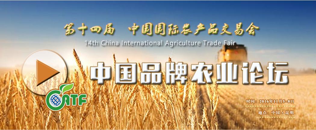 中國品牌農業論壇