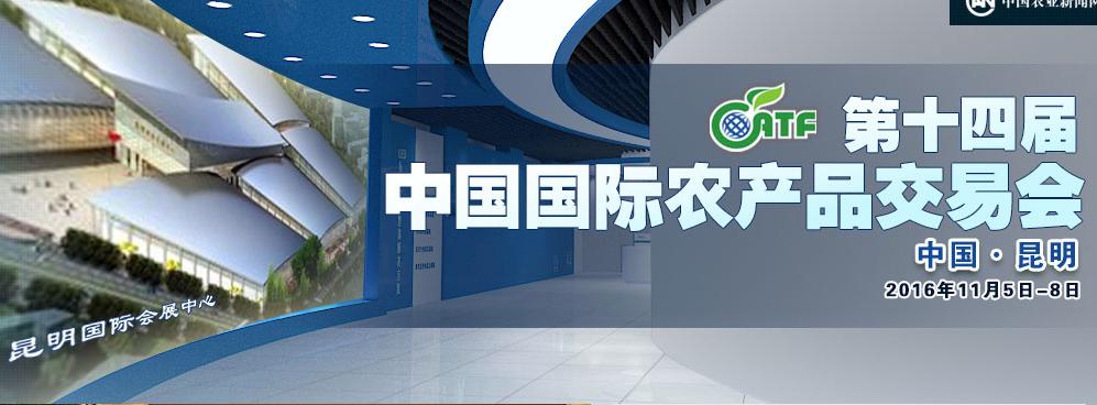 第十四届中国国际农产品交易会