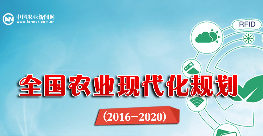 《全国农业现代化规划(2016-2020年)》