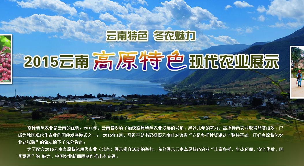 2015云南高原特色現代農業(北京)展示推介活動
