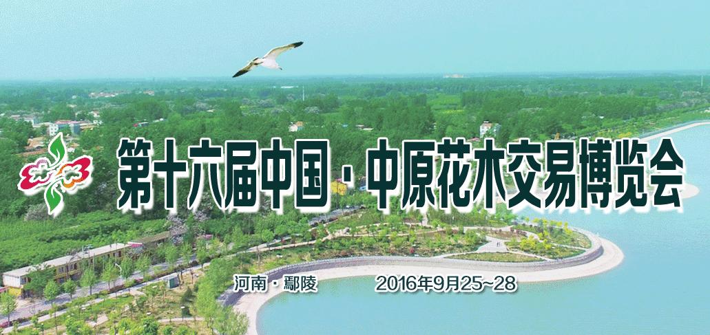 第十六届中国·中原花木交易博览会
