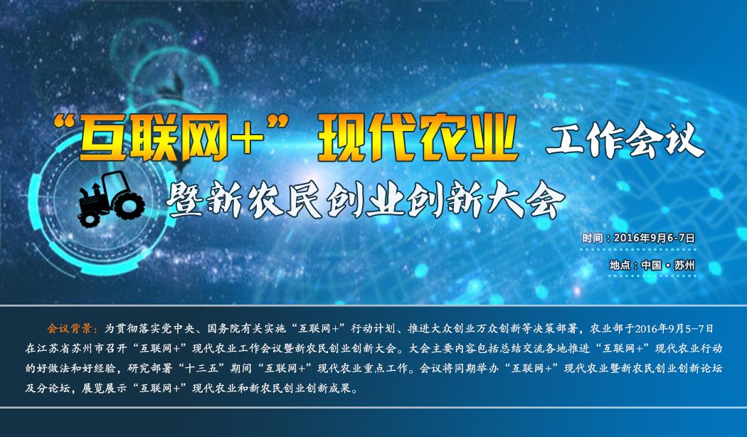 """全國""""互聯網+""""現代農業工作會議暨新農民創業創新大會"""