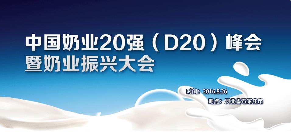 中國奶業20強(D20)峰會暨奶業振興大會