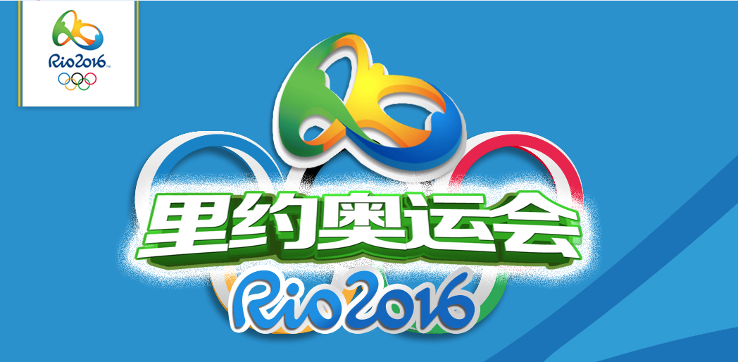2016里約奧運會