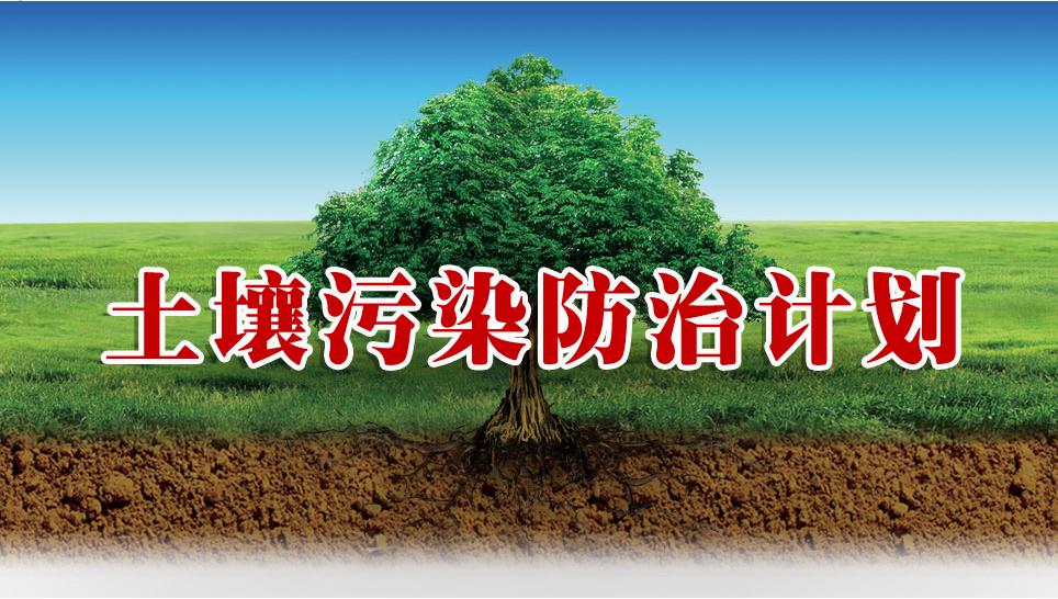 《土壤污染防治行動計劃》