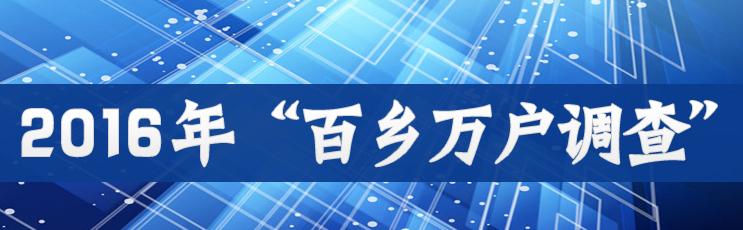"""2016年""""百鄉萬戶調查"""""""