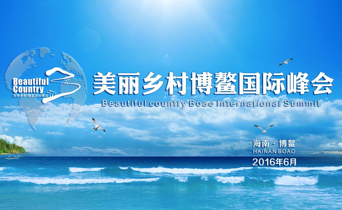 美丽乡村博鳌国际峰会
