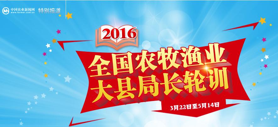 2016全国农牧渔业大县局长轮训