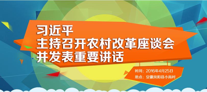 习近平主持召开农村改革座谈会并发表重要讲话