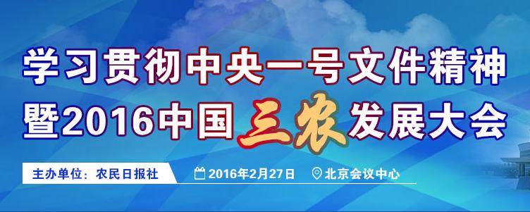 2016中國三農發展大會