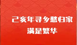 【新春走基层?#32771;?#20133;年寻乡愁归家,满是繁华