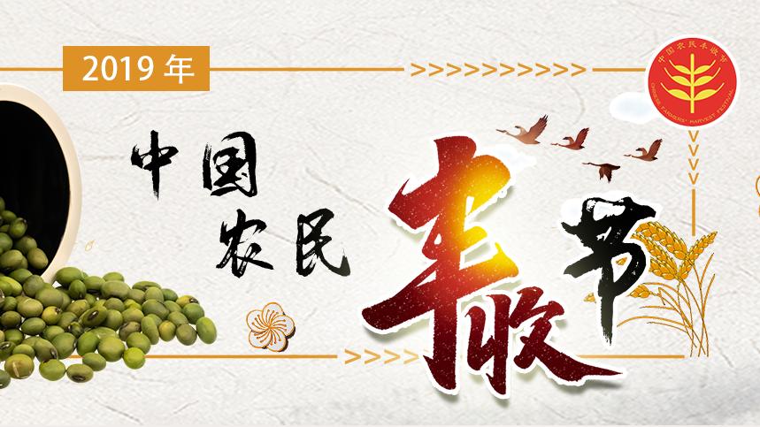 2019年中国农民丰收节