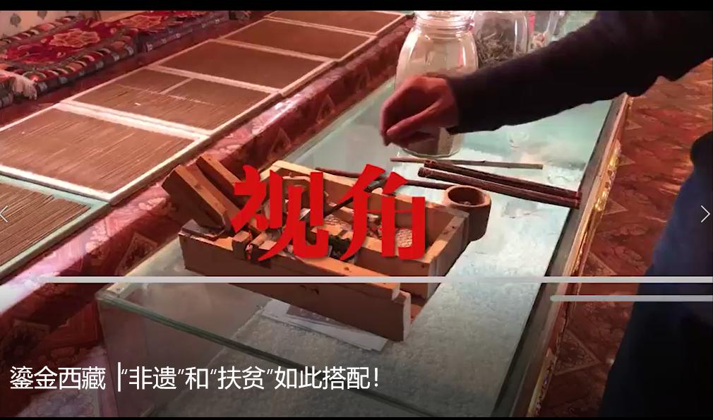 """鎏金西藏▕""""非遗""""和""""扶贫""""如此搭配!"""