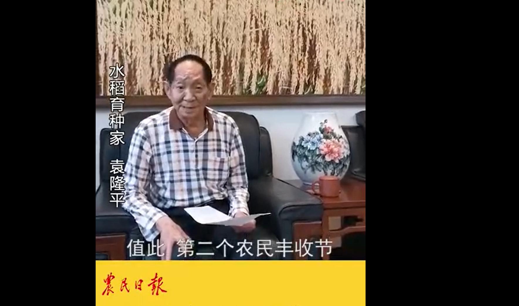 袁隆平等祝农民朋友丰收节快乐!