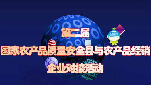 【3D指南】第二届产销对接活动,来啦!