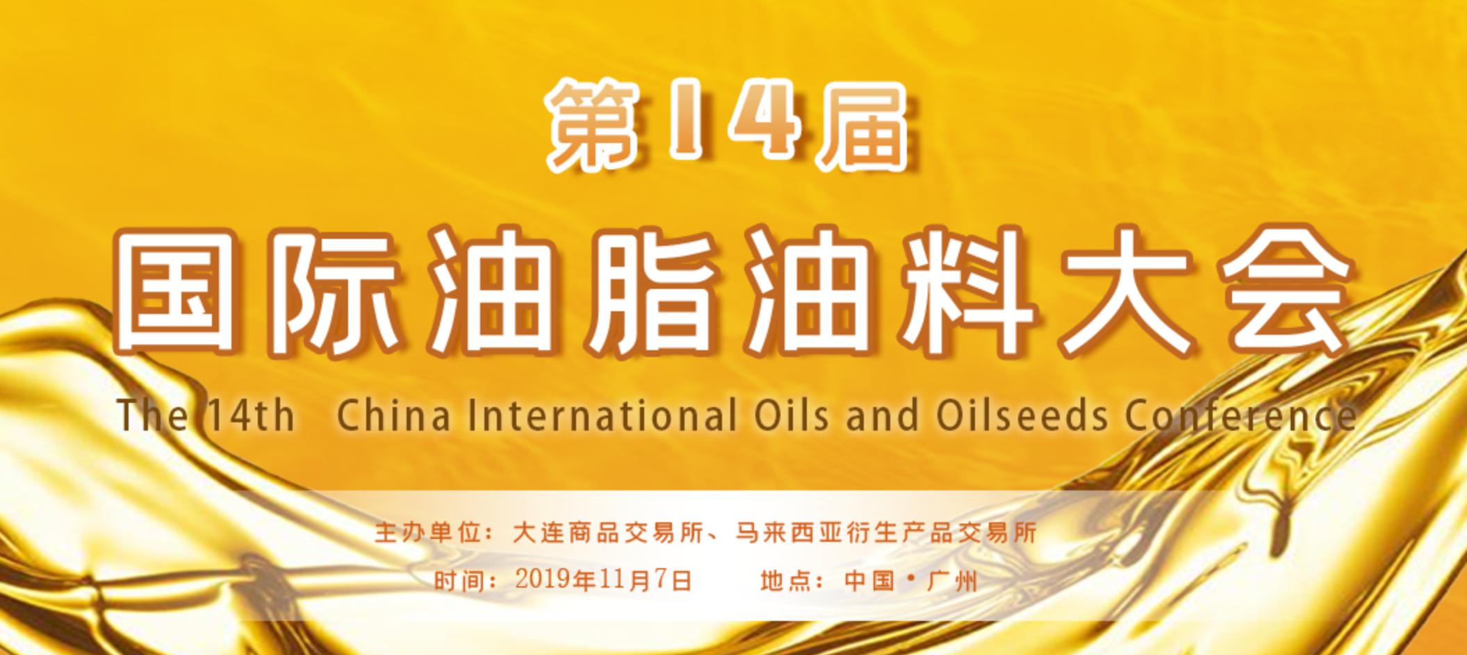 第14届国际油脂油料大会