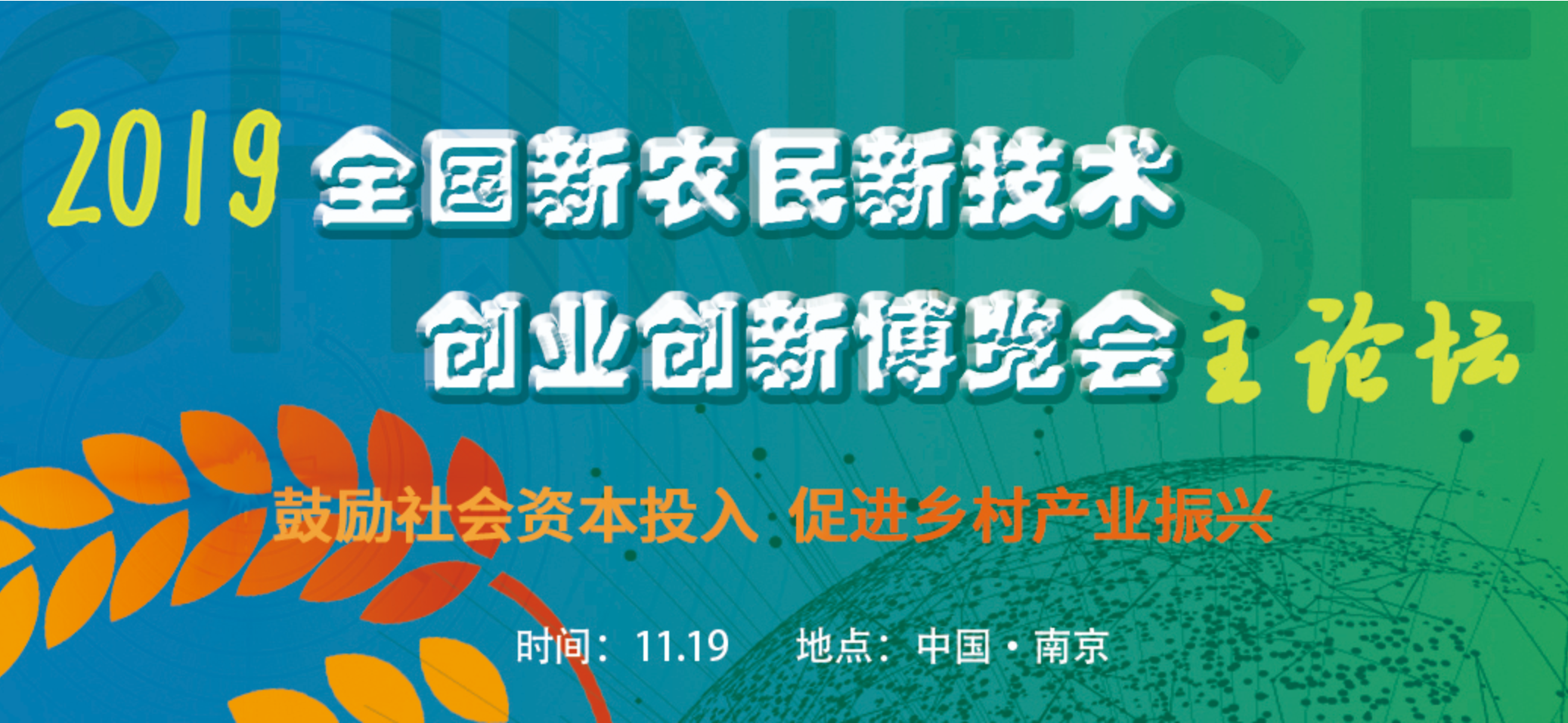 2019年全國新農民新技術創業創新博覽會主論壇