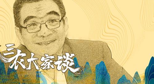 【三农大家谈】第2季第1期:林毅夫(上)