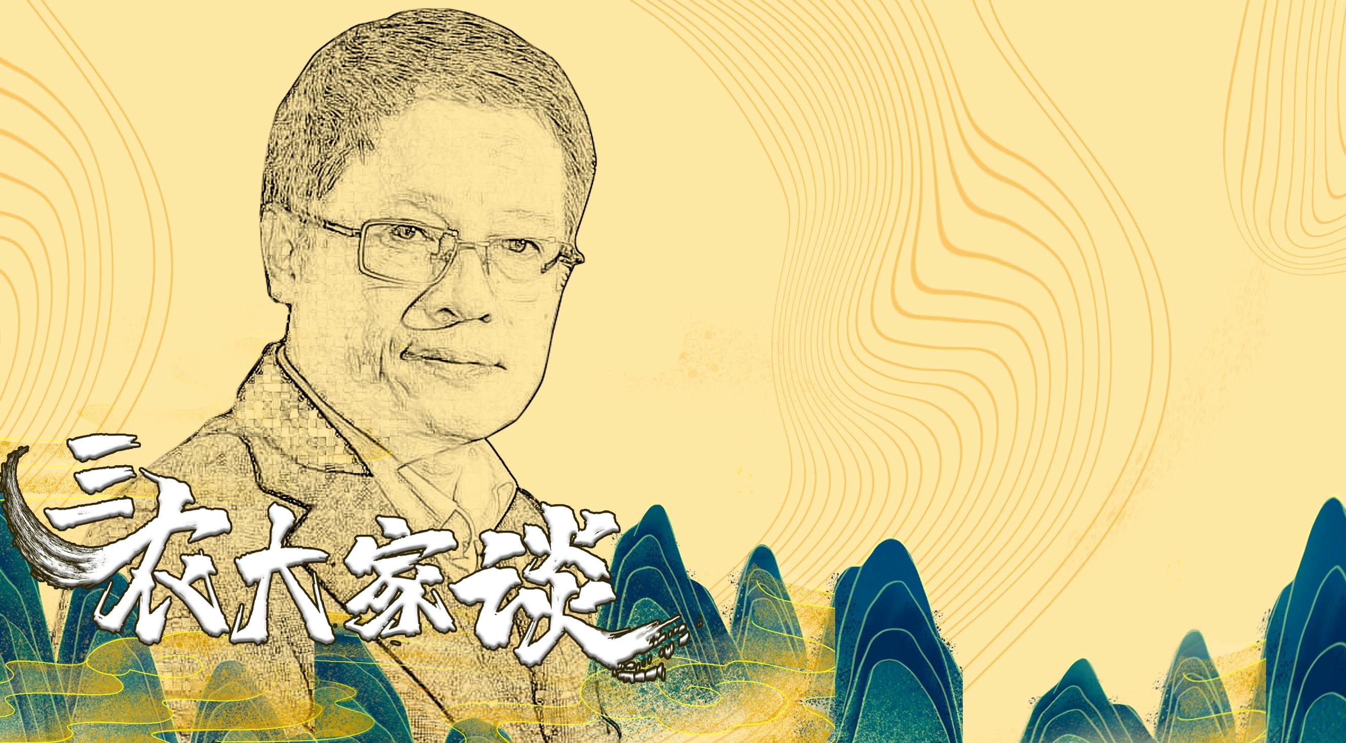 【三農大家談】第2季第3期:葉興慶(上)