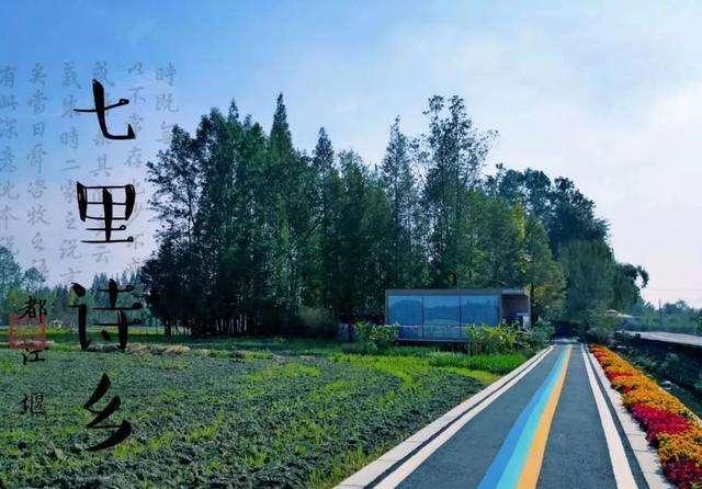 """四川省都江堰市""""七里诗乡""""乡村振兴探索"""