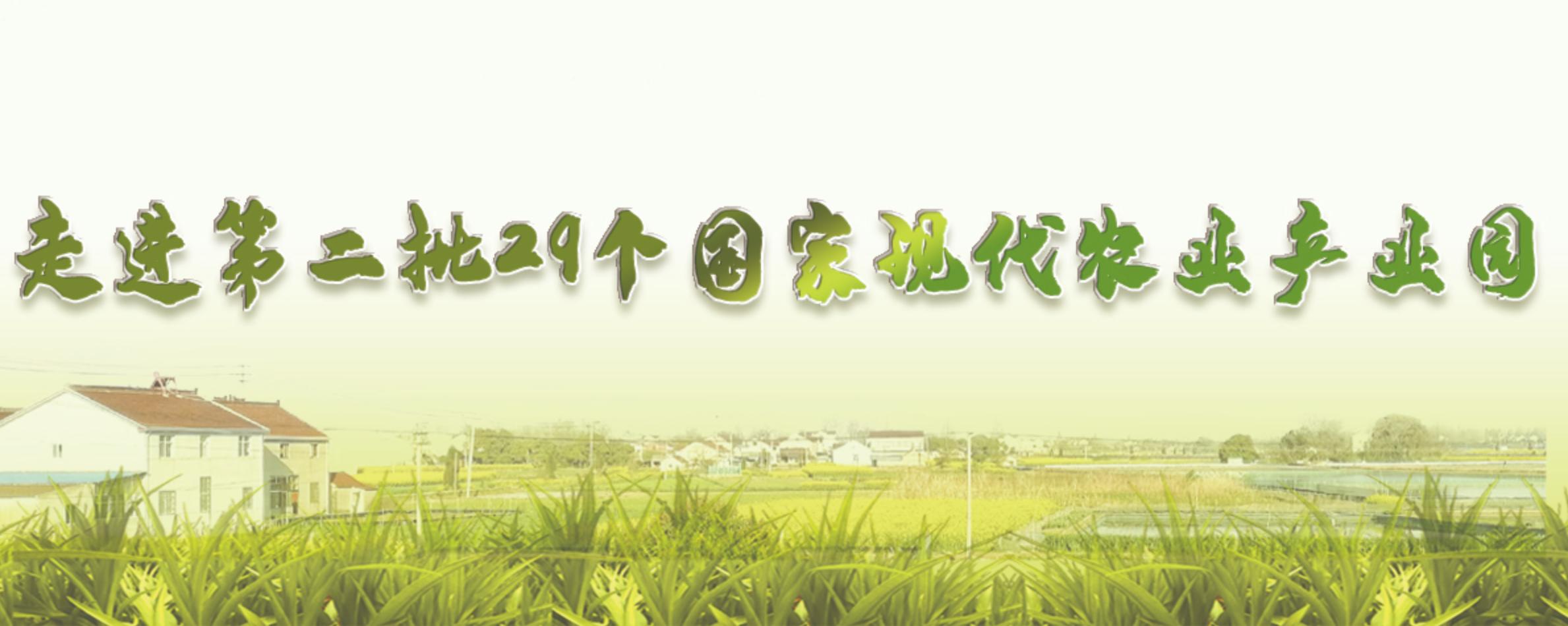 走进第二批29个国家现代农业产业园